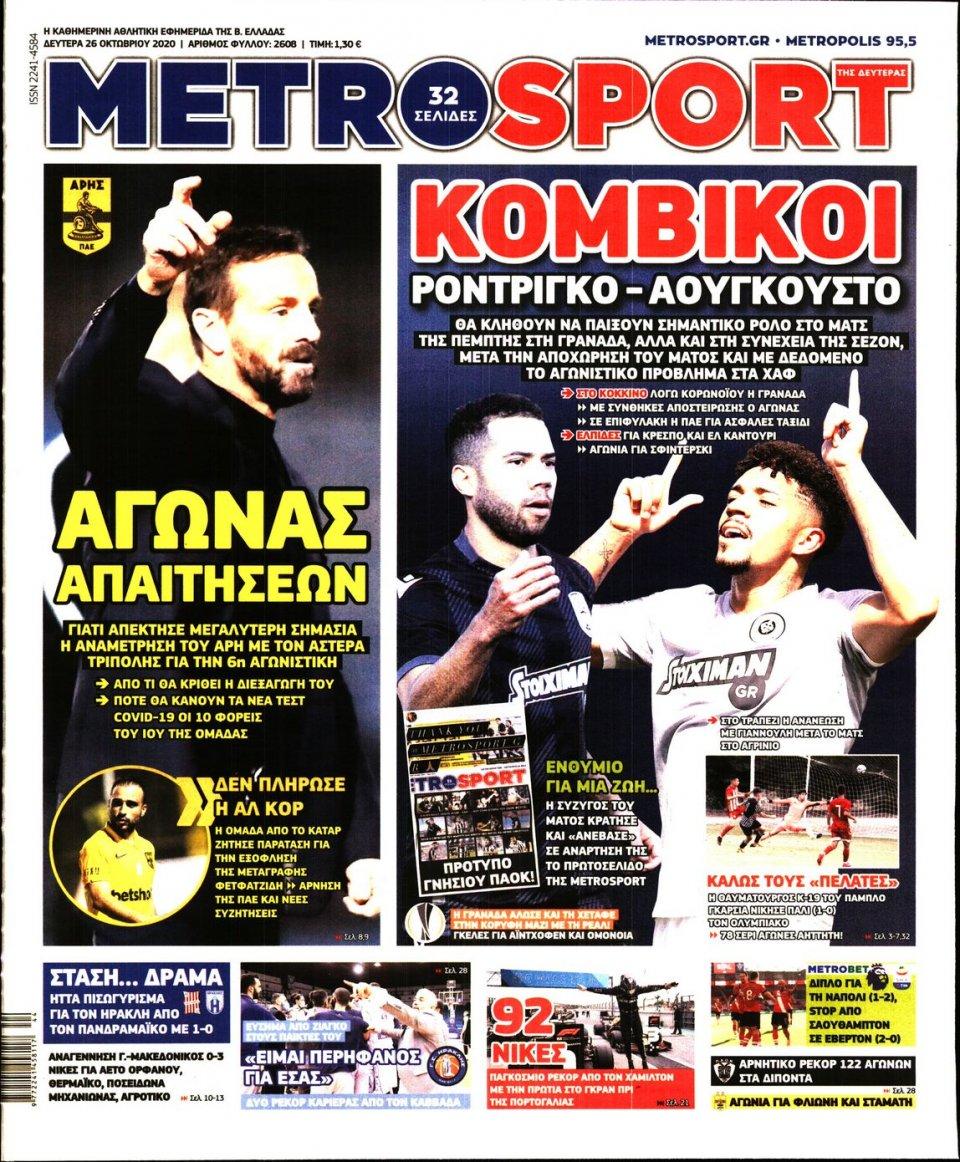 Πρωτοσέλιδο Εφημερίδας - METROSPORT - 2020-10-26