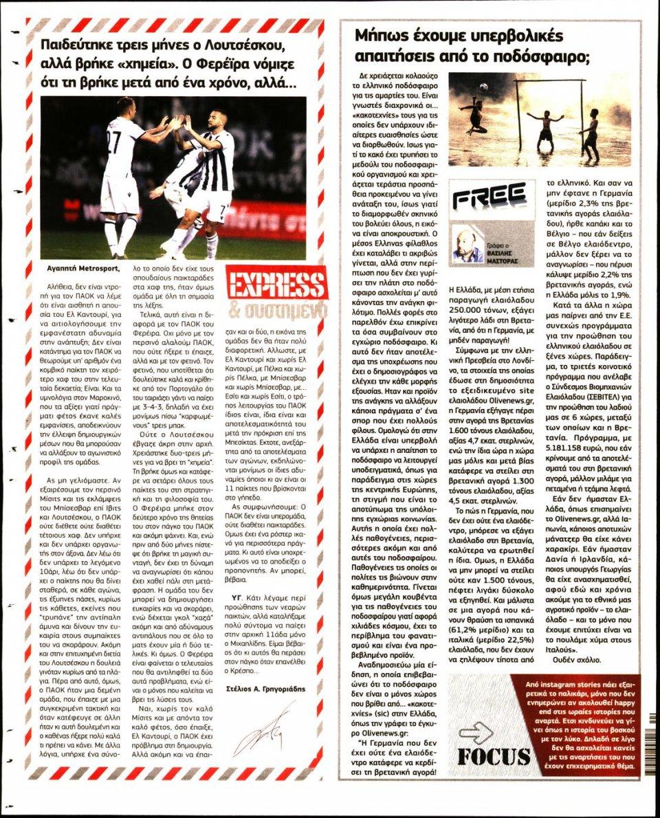 Οπισθόφυλλο Εφημερίδας - METROSPORT - 2020-10-26