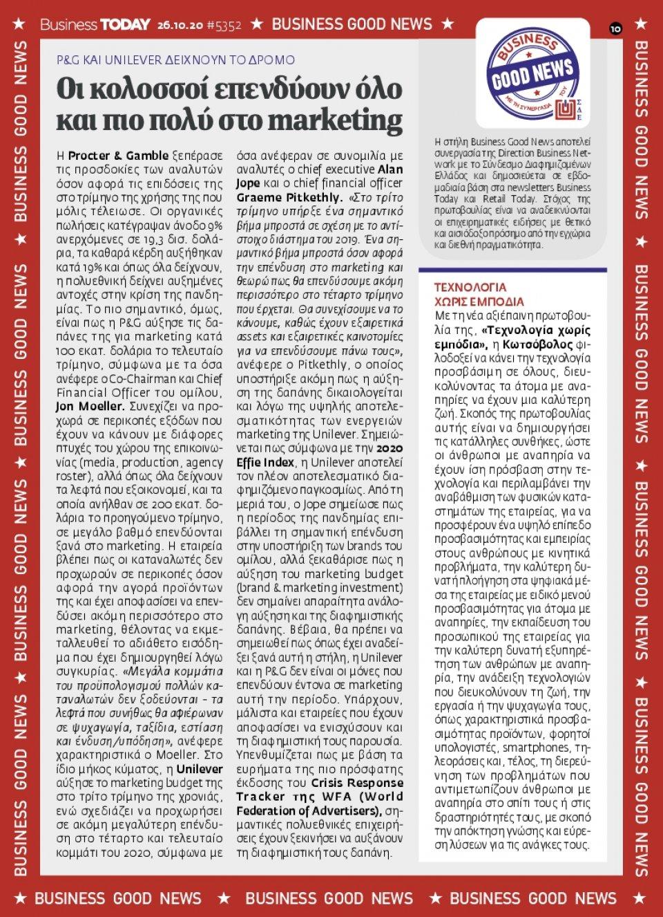 Οπισθόφυλλο Εφημερίδας - BUSINESS TODAY - 2020-10-26
