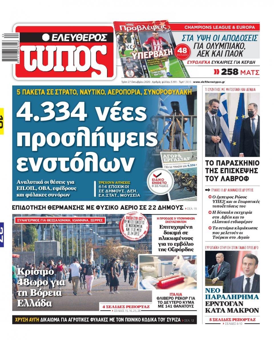 Πρωτοσέλιδο Εφημερίδας - Ελεύθερος Τύπος - 2020-10-27