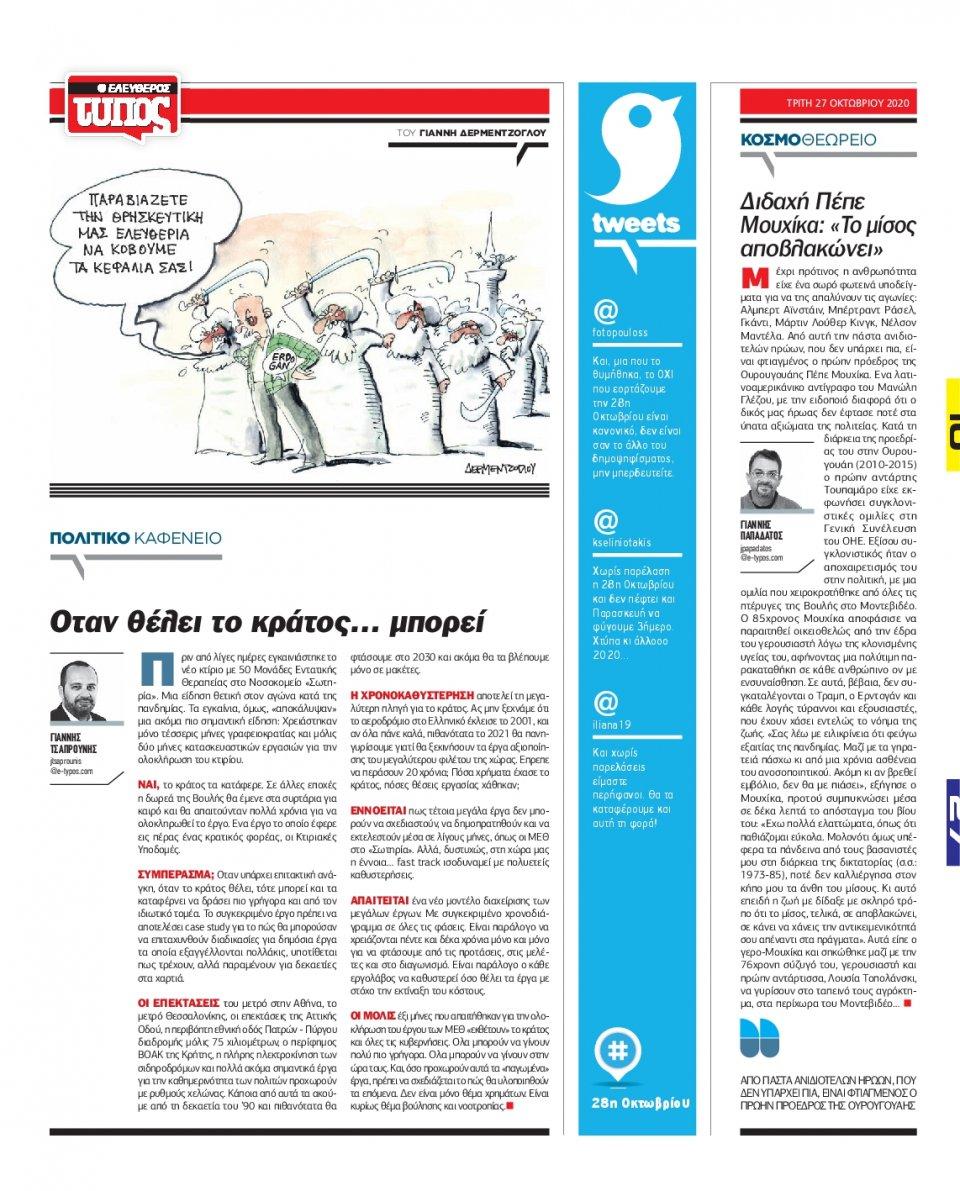 Οπισθόφυλλο Εφημερίδας - Ελεύθερος Τύπος - 2020-10-27
