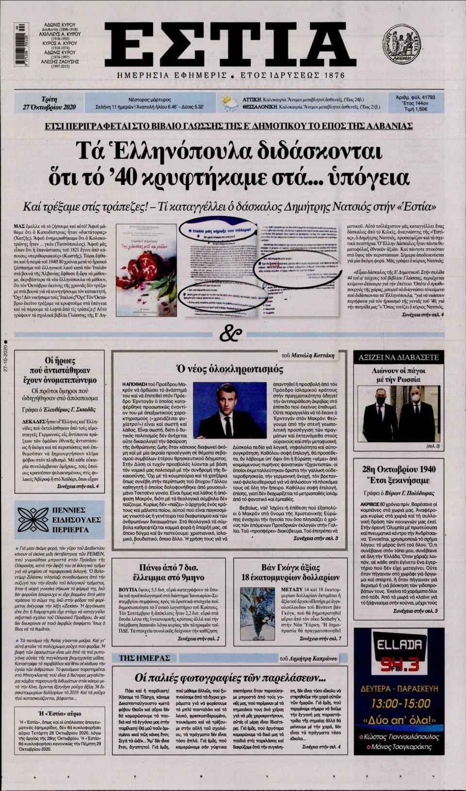Πρωτοσέλιδο Εφημερίδας - Εστία - 2020-10-27