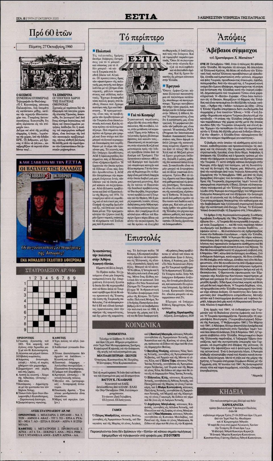 Οπισθόφυλλο Εφημερίδας - Εστία - 2020-10-27