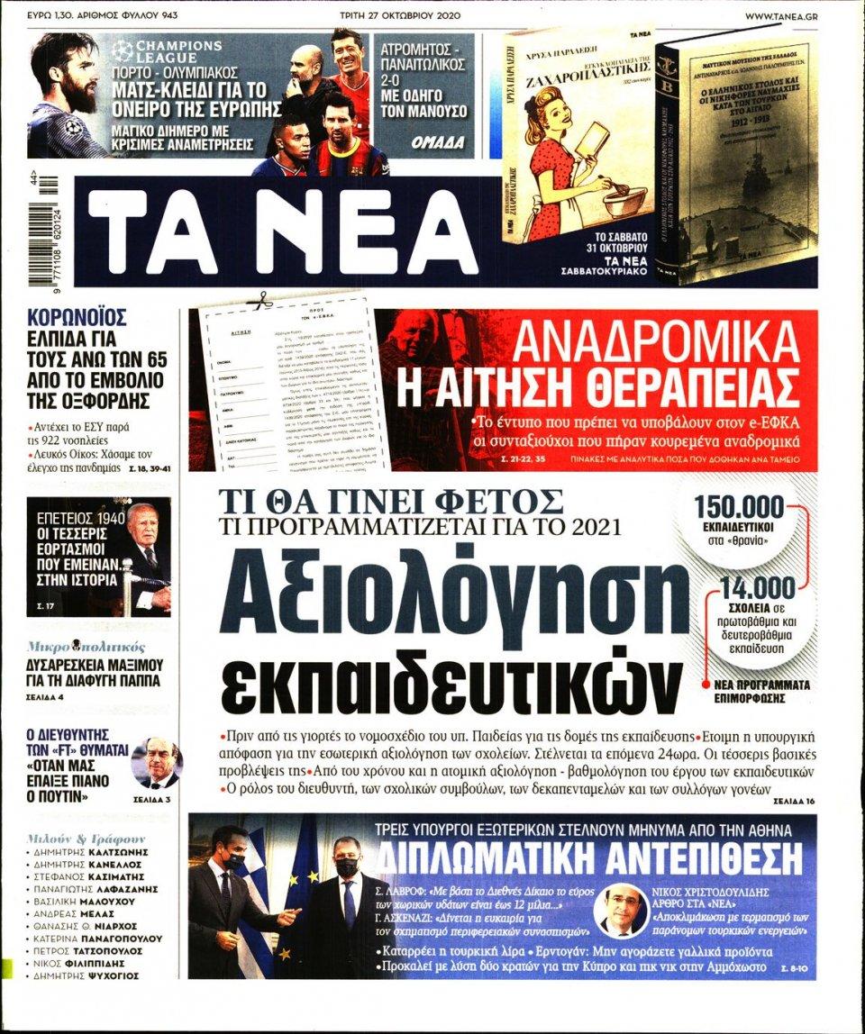Πρωτοσέλιδο Εφημερίδας - Τα Νέα - 2020-10-27