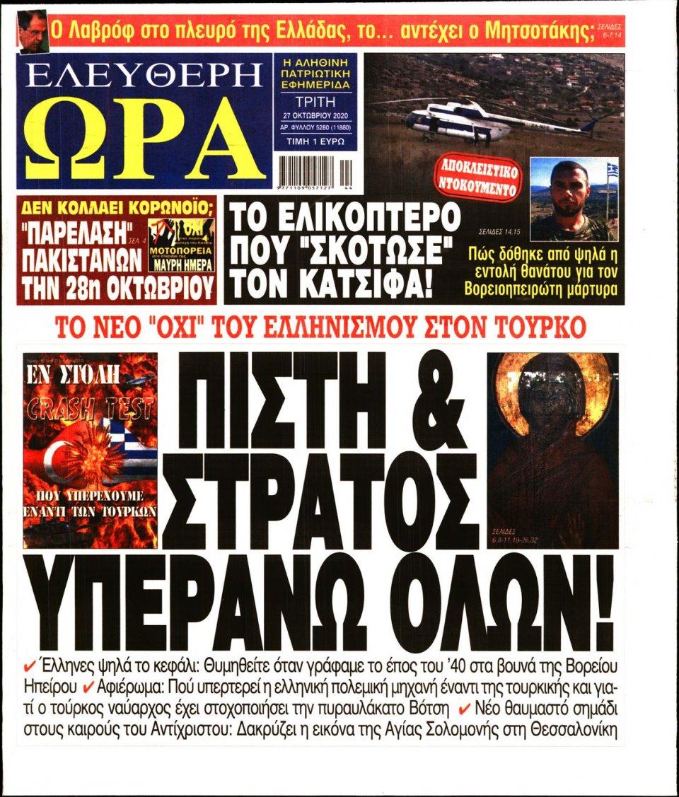 Πρωτοσέλιδο Εφημερίδας - Ελεύθερη Ώρα - 2020-10-27