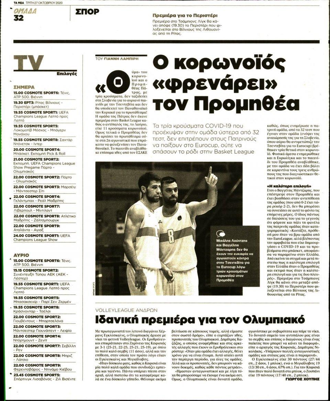 Οπισθόφυλλο Εφημερίδας - Τα Νέα - 2020-10-27