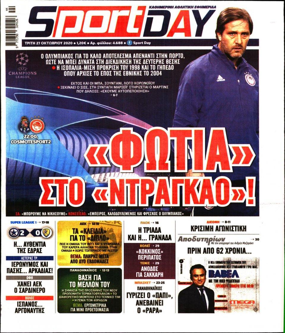 Πρωτοσέλιδο Εφημερίδας - Sportday - 2020-10-27