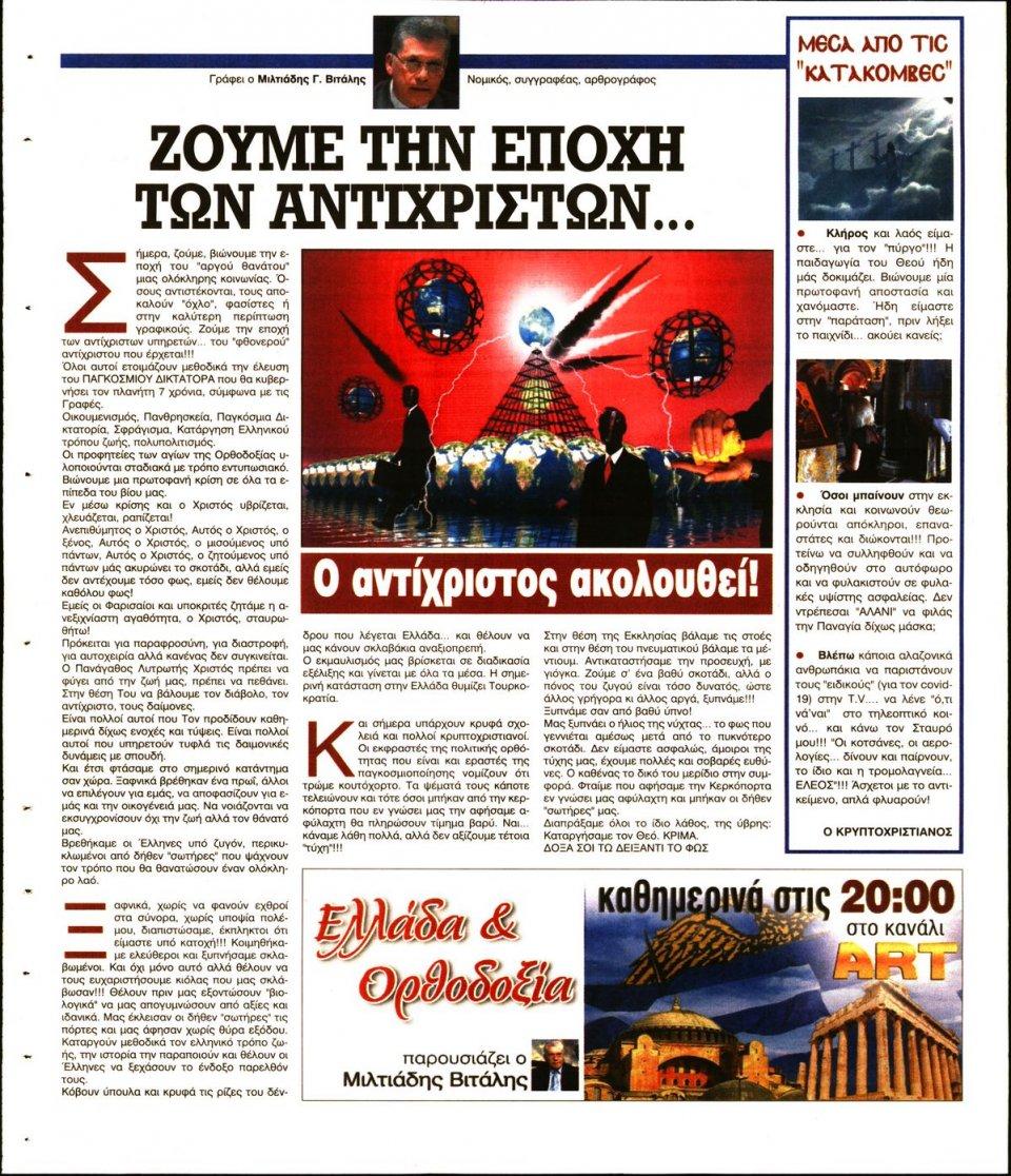 Οπισθόφυλλο Εφημερίδας - Ελεύθερη Ώρα - 2020-10-27
