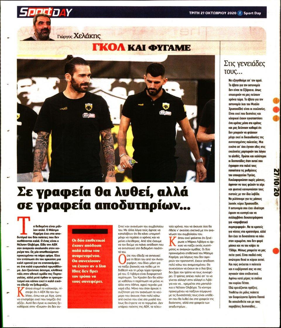 Οπισθόφυλλο Εφημερίδας - Sportday - 2020-10-27