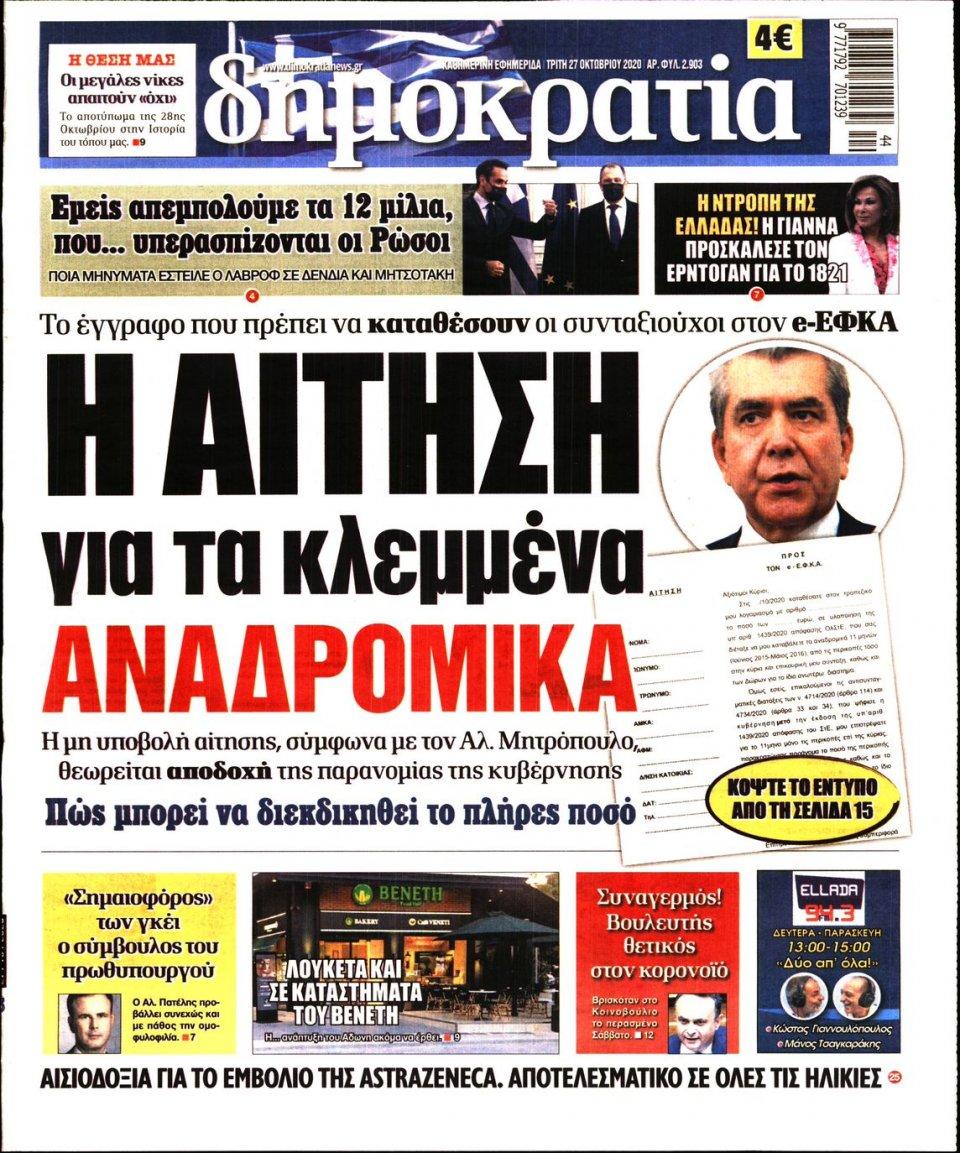 Πρωτοσέλιδο Εφημερίδας - ΔΗΜΟΚΡΑΤΙΑ - 2020-10-27
