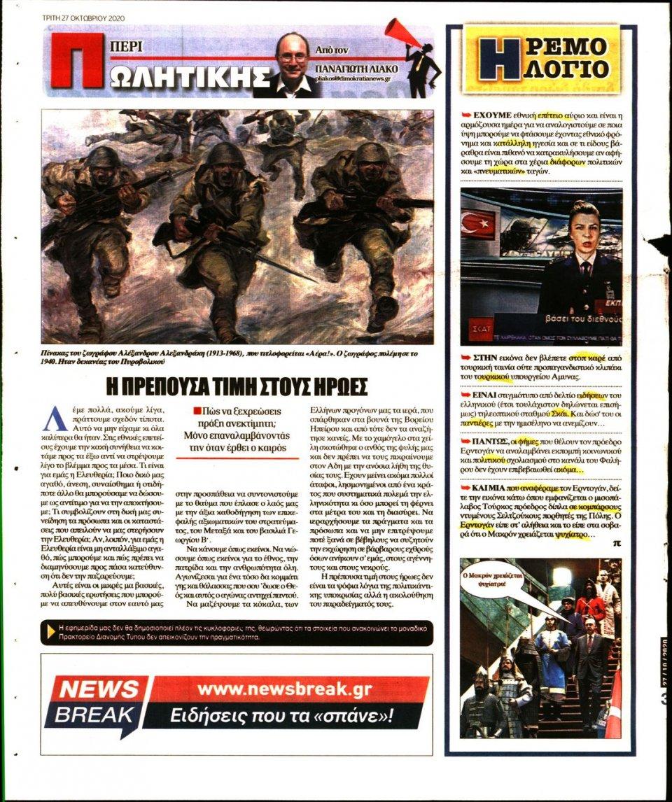 Οπισθόφυλλο Εφημερίδας - ΔΗΜΟΚΡΑΤΙΑ - 2020-10-27