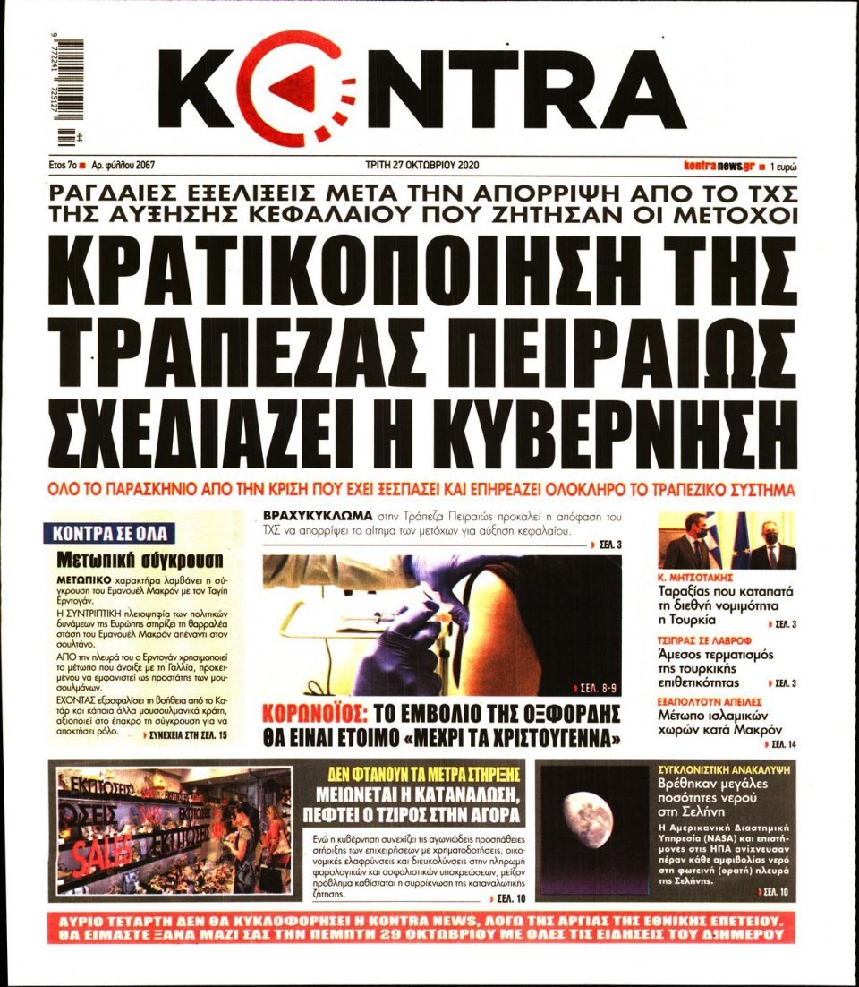 Πρωτοσέλιδο Εφημερίδας - KONTRA NEWS - 2020-10-27