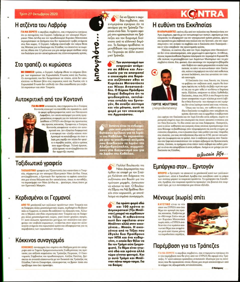 Οπισθόφυλλο Εφημερίδας - KONTRA NEWS - 2020-10-27
