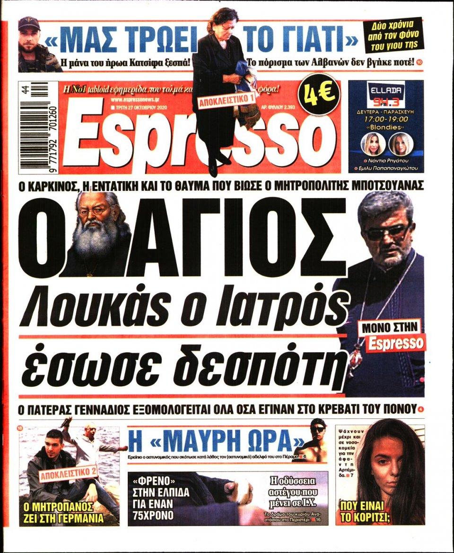 Πρωτοσέλιδο Εφημερίδας - Espresso - 2020-10-27
