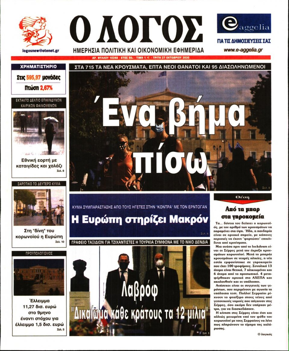 Πρωτοσέλιδο Εφημερίδας - Λόγος - 2020-10-27