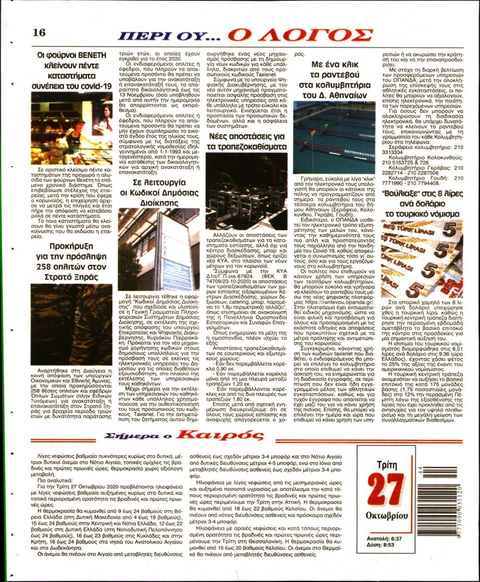 Οπισθόφυλλο Εφημερίδας - Λόγος - 2020-10-27