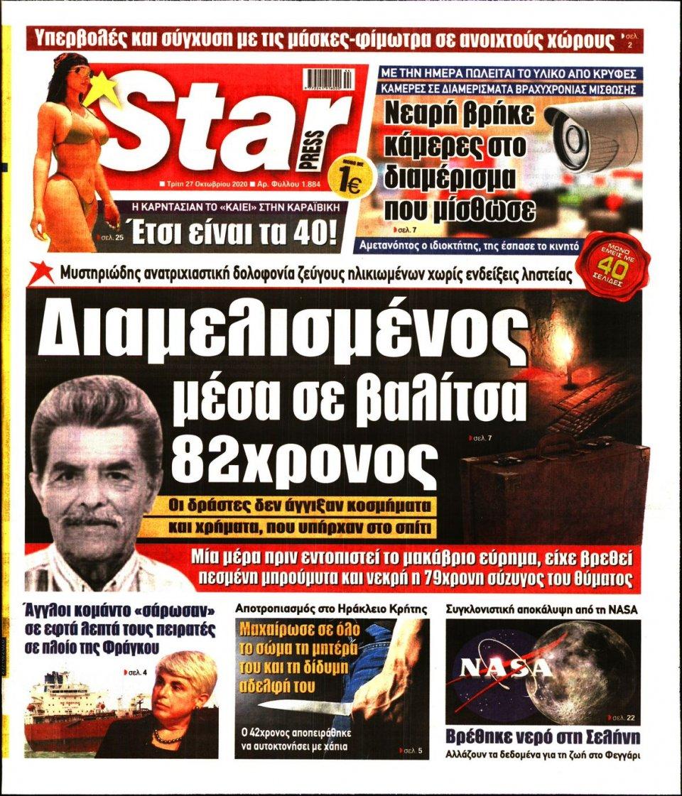 Πρωτοσέλιδο Εφημερίδας - STAR PRESS - 2020-10-27