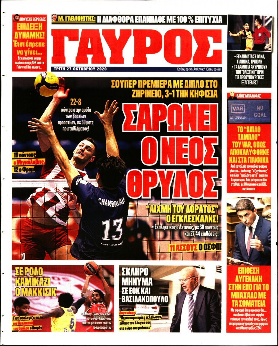 Οπισθόφυλλο Εφημερίδας - Πρωταθλητής - 2020-10-27