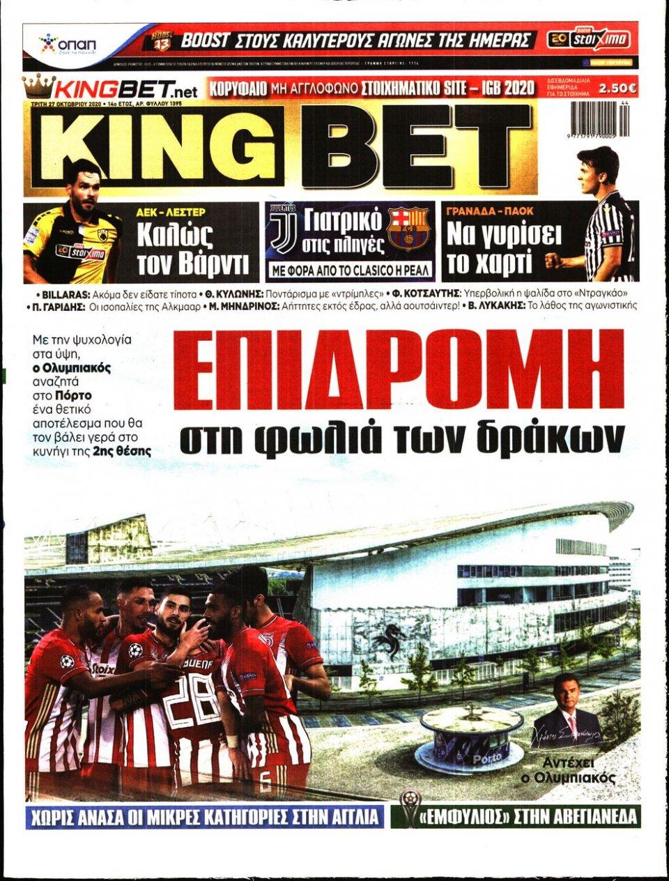 Πρωτοσέλιδο Εφημερίδας - King Bet - 2020-10-27