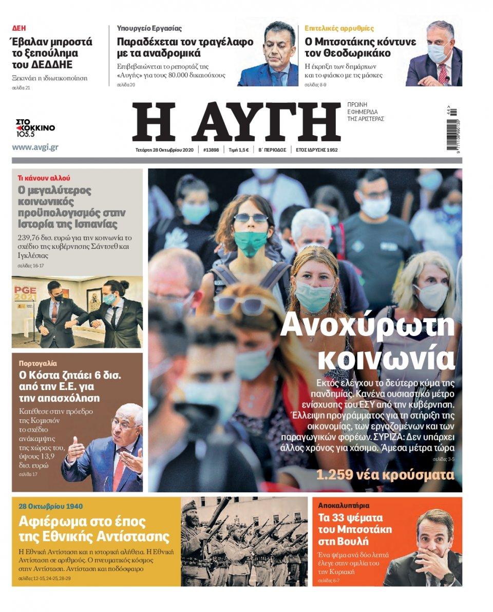 Πρωτοσέλιδο Εφημερίδας - Αυγή - 2020-10-28