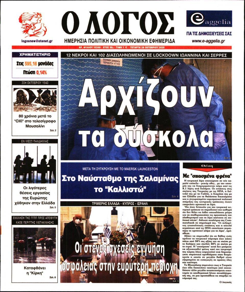 Πρωτοσέλιδο Εφημερίδας - Λόγος - 2020-10-28