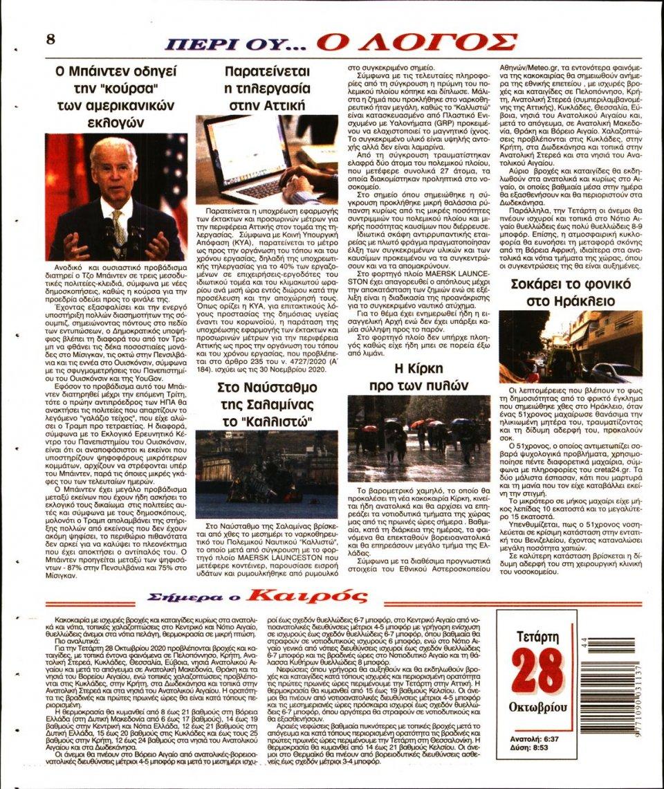 Οπισθόφυλλο Εφημερίδας - Λόγος - 2020-10-28