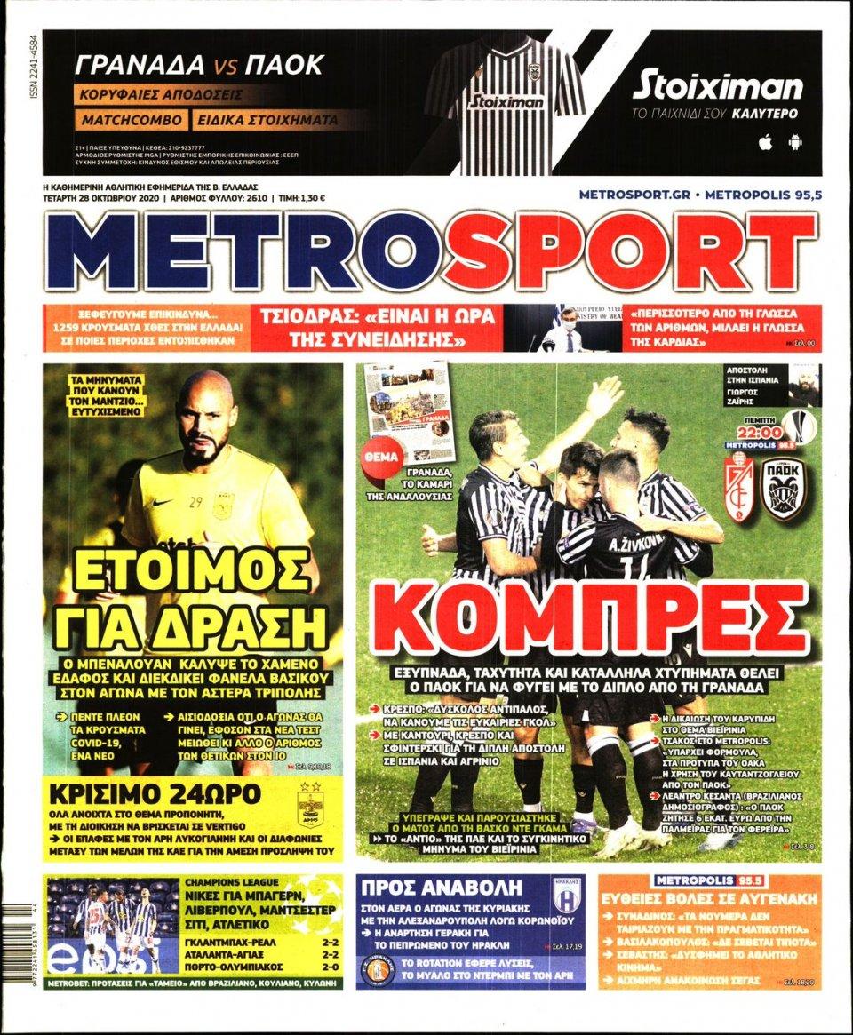 Πρωτοσέλιδο Εφημερίδας - METROSPORT - 2020-10-28