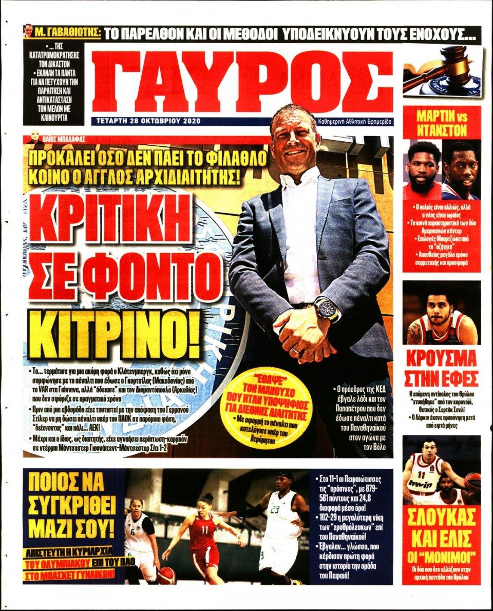 Οπισθόφυλλο Εφημερίδας - Πρωταθλητής - 2020-10-28