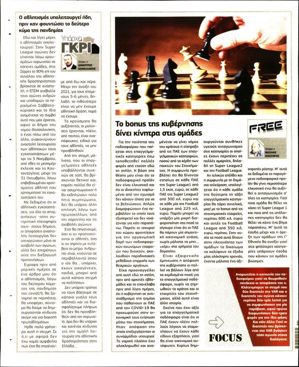 Οπισθόφυλλο Εφημερίδας - METROSPORT - 2020-10-28