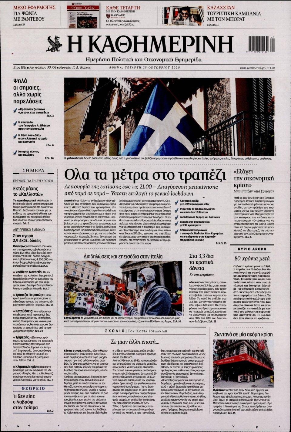 Πρωτοσέλιδο Εφημερίδας - Καθημερινή - 2020-10-28