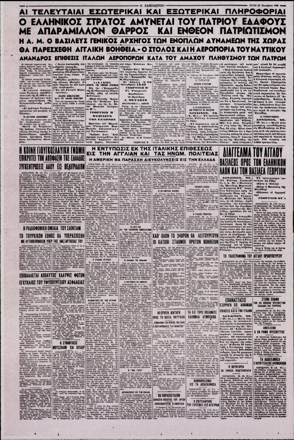 Οπισθόφυλλο Εφημερίδας - Καθημερινή - 2020-10-28