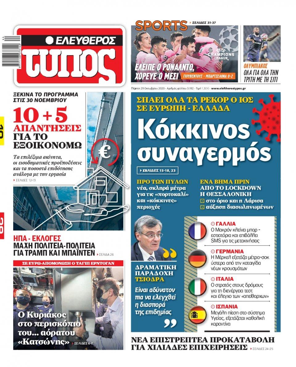 Πρωτοσέλιδο Εφημερίδας - Ελεύθερος Τύπος - 2020-10-29