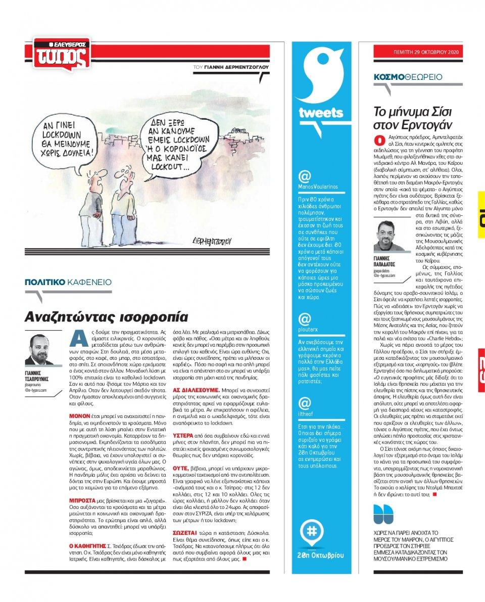 Οπισθόφυλλο Εφημερίδας - Ελεύθερος Τύπος - 2020-10-29