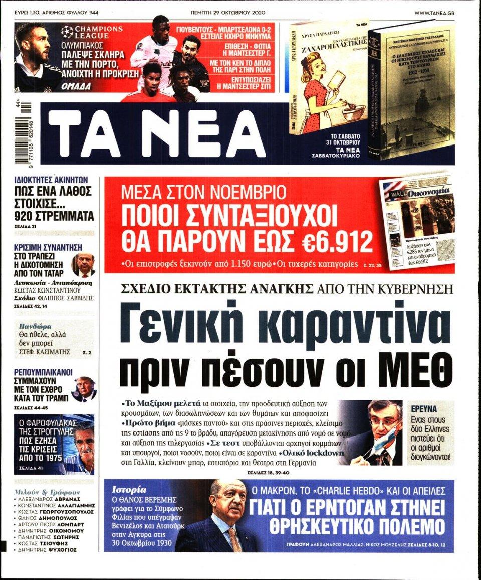 Πρωτοσέλιδο Εφημερίδας - Τα Νέα - 2020-10-29