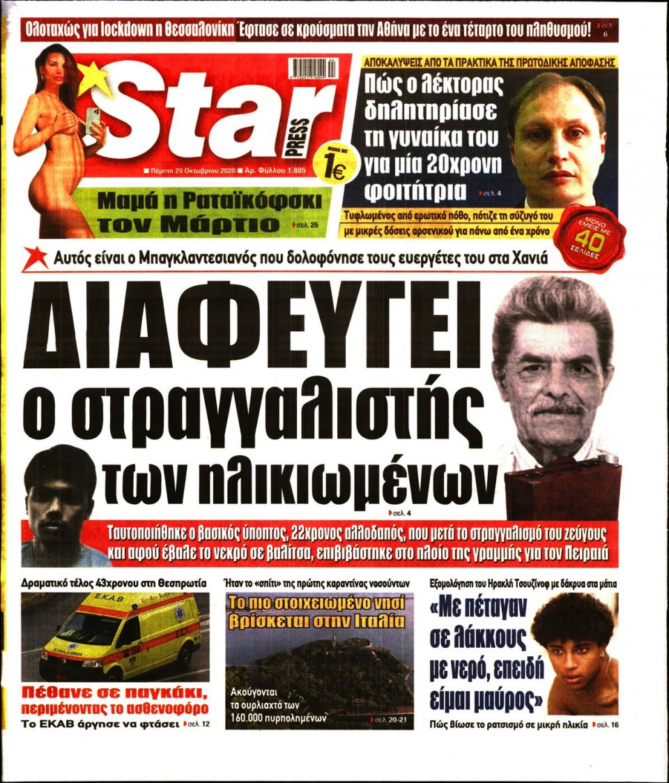Πρωτοσέλιδο Εφημερίδας - STAR PRESS - 2020-10-29