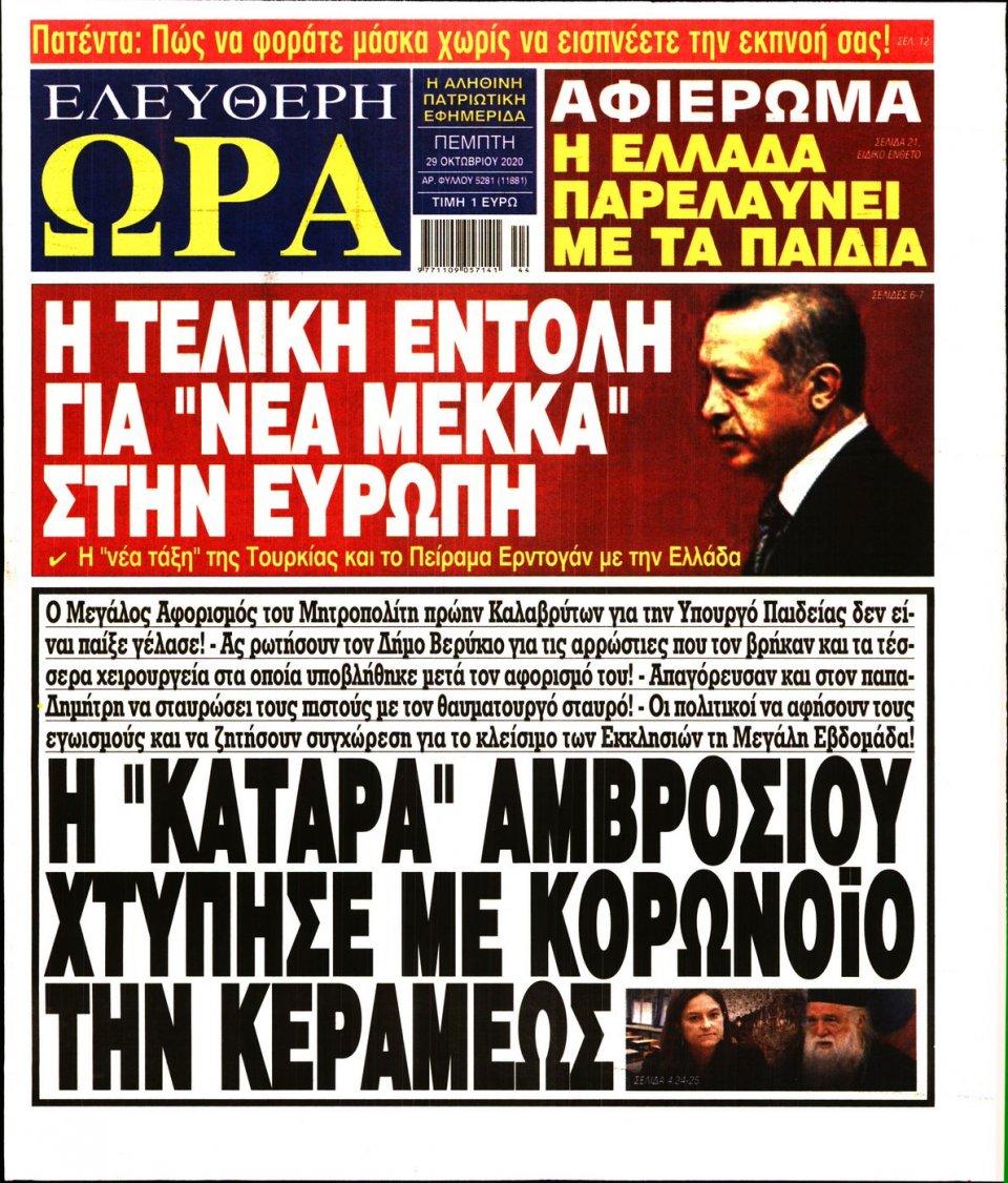 Πρωτοσέλιδο Εφημερίδας - Ελεύθερη Ώρα - 2020-10-29