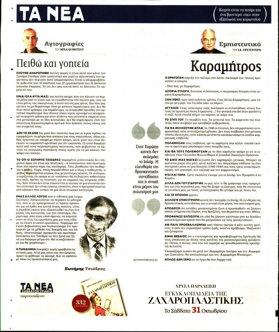 Οπισθόφυλλο Εφημερίδας - Τα Νέα - 2020-10-29
