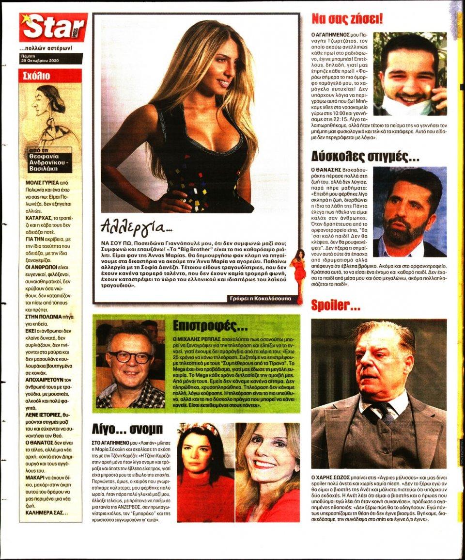 Οπισθόφυλλο Εφημερίδας - STAR PRESS - 2020-10-29