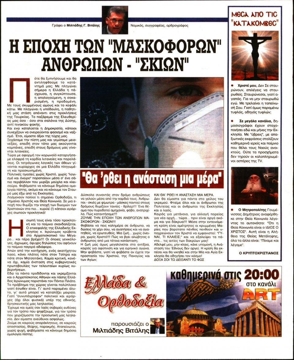 Οπισθόφυλλο Εφημερίδας - Ελεύθερη Ώρα - 2020-10-29