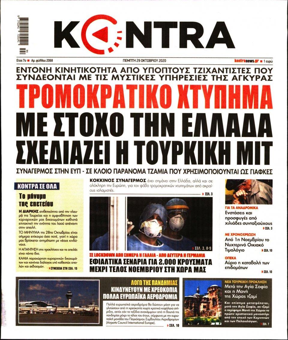 Πρωτοσέλιδο Εφημερίδας - KONTRA NEWS - 2020-10-29