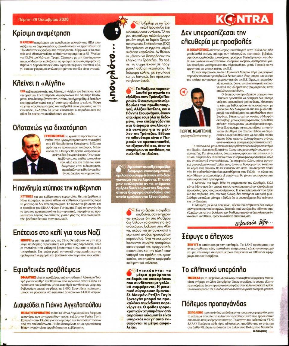 Οπισθόφυλλο Εφημερίδας - KONTRA NEWS - 2020-10-29