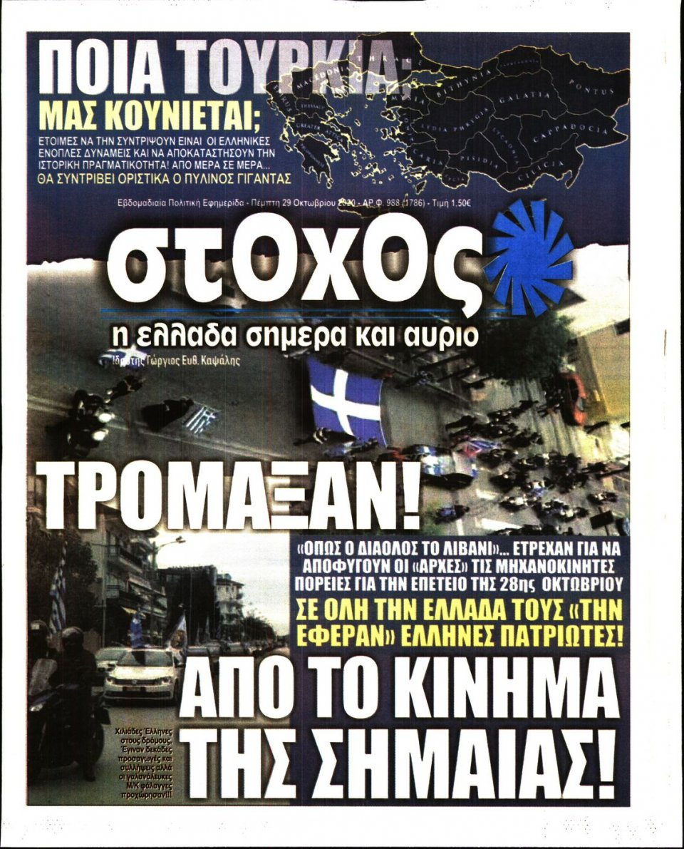 Πρωτοσέλιδο Εφημερίδας - ΣΤΟΧΟΣ - 2020-10-29