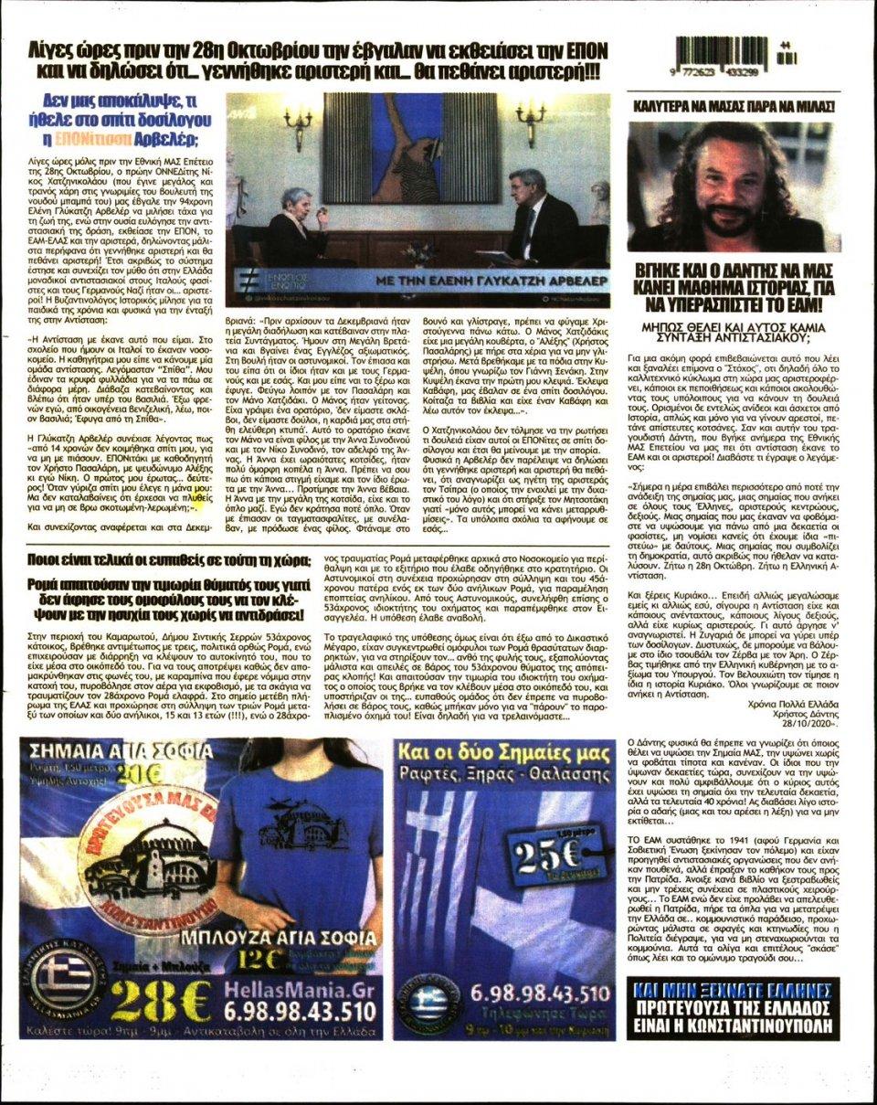 Οπισθόφυλλο Εφημερίδας - ΣΤΟΧΟΣ - 2020-10-29