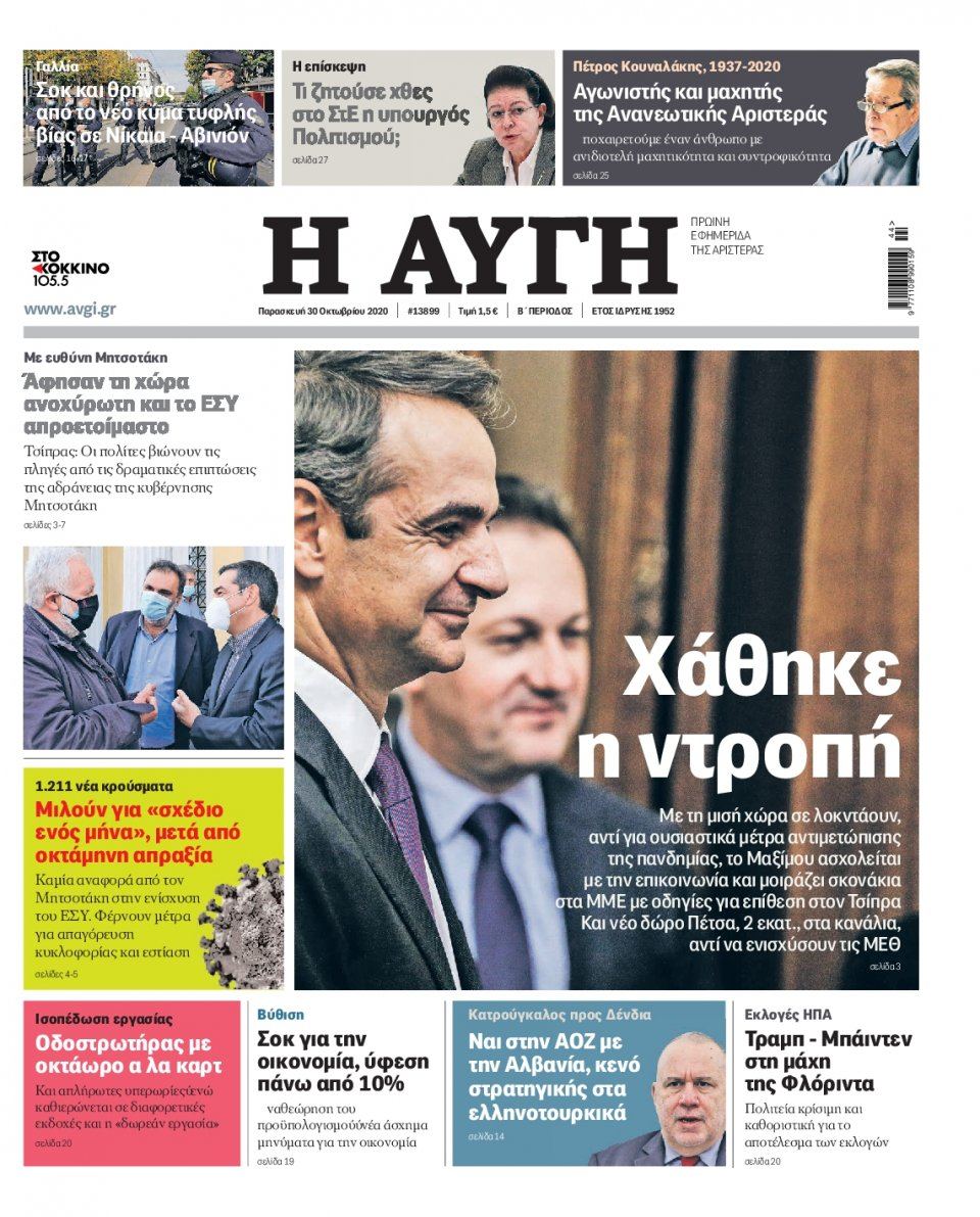 Πρωτοσέλιδο Εφημερίδας - Αυγή - 2020-10-30