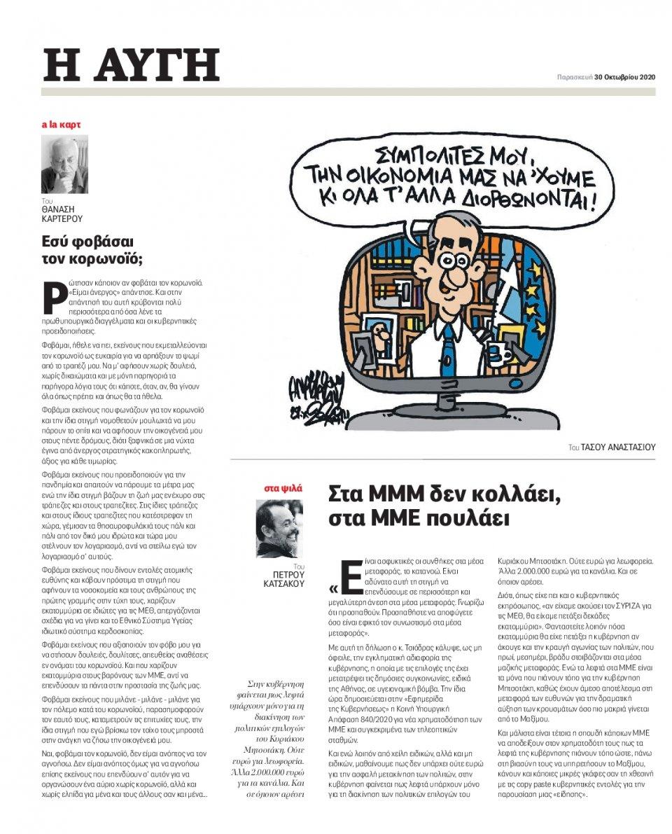 Οπισθόφυλλο Εφημερίδας - Αυγή - 2020-10-30