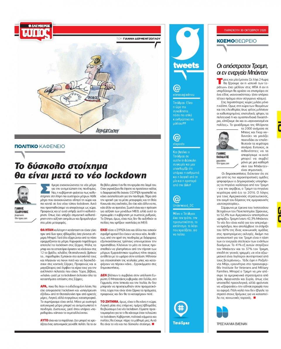 Οπισθόφυλλο Εφημερίδας - Ελεύθερος Τύπος - 2020-10-30