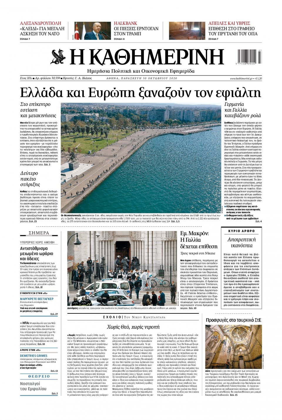 Πρωτοσέλιδο Εφημερίδας - Καθημερινή - 2020-10-30
