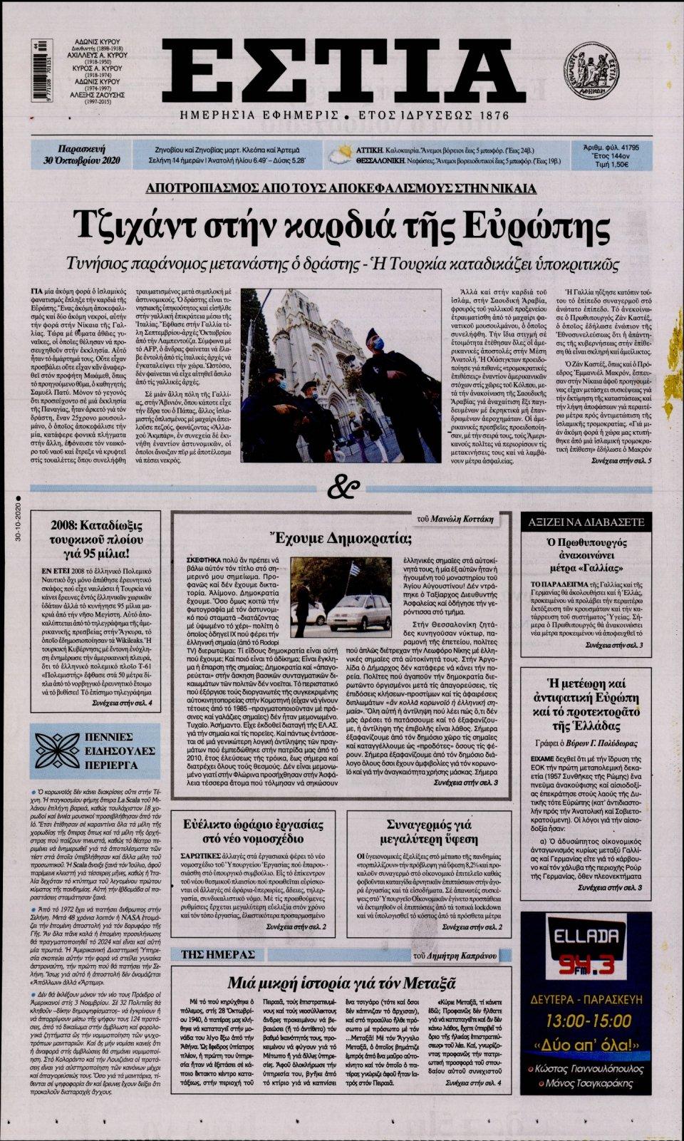 Πρωτοσέλιδο Εφημερίδας - Εστία - 2020-10-30