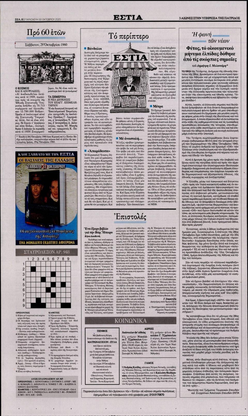Οπισθόφυλλο Εφημερίδας - Εστία - 2020-10-30