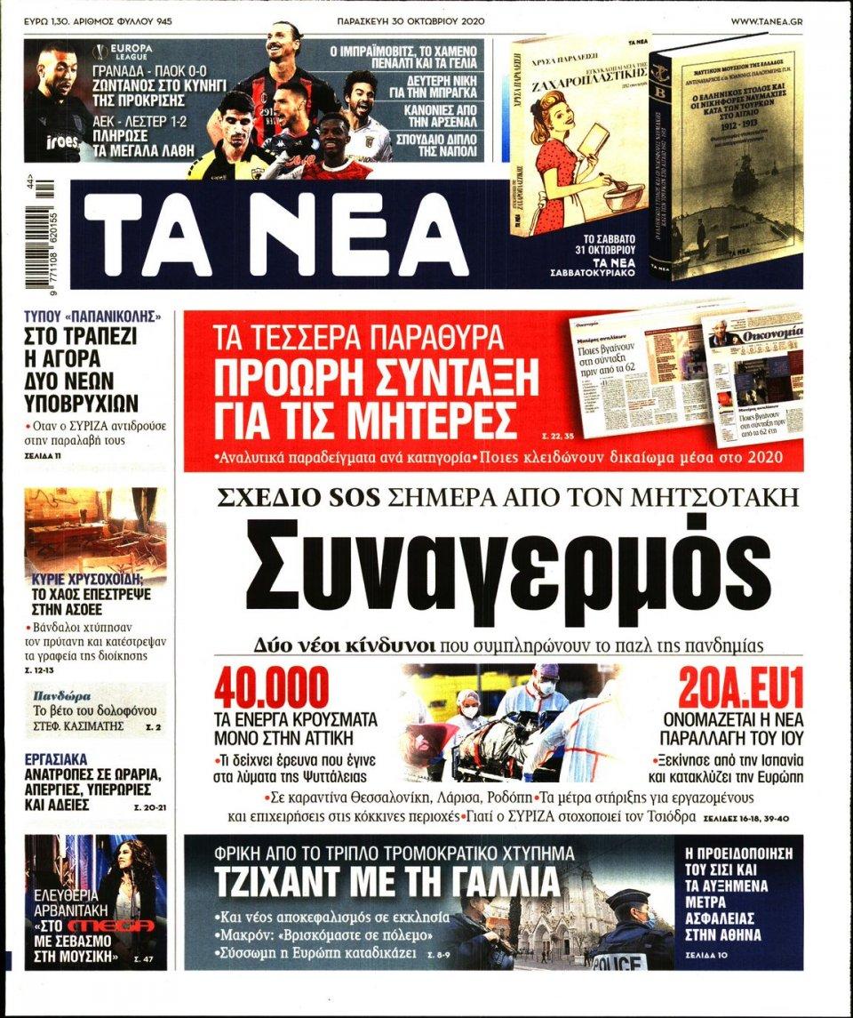 Πρωτοσέλιδο Εφημερίδας - Τα Νέα - 2020-10-30